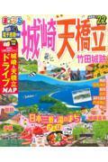 まっぷる城崎・天橋立 '22の本