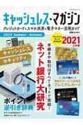 キャッシュレス・マガジン 2021 SummerーAutumnの本