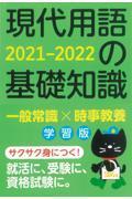 現代用語の基礎知識学習版 2021ー2022の本
