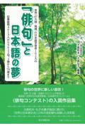 「俳句」と日本語の夢の本