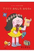 てづくりおもしろおもちゃの本