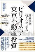 ビリオネアの東京不動産投資の本