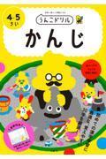 日本一楽しい学習ドリルうんこドリル かんじ4・5さいの本