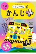 日本一楽しい学習ドリルうんこドリル かんじプラス5・6さいの本