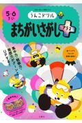 日本一楽しい学習ドリルうんこドリル まちがいさがしプラス5・6さいの本
