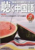 聴く中国語 2021年 08月号の本