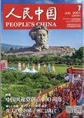 人民中国 2021年 07月号の本