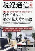税経通信 2021年 08月号の本