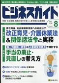 ビジネスガイド 2021年 08月号の本