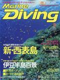 Marine Diving (マリンダイビング) 2021年 08月号の本
