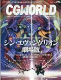 CG WORLD (シージー ワールド) 2021年 08月号の本