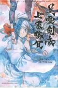 英霊剣豪七番勝負 4の本