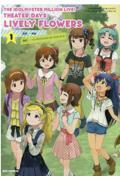 THE IDOLM@STER MILLION LIVE! THEATER DAYS LIVELY F 1の本