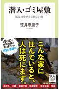 潜入・ゴミ屋敷の本