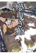 夢曳き船の本