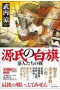 源氏の白旗の本