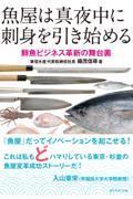 魚屋は真夜中に刺身を引き始めるの本