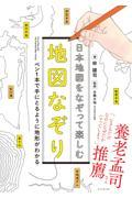 日本地図をなぞって楽しむ地図なぞりの本