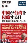 中国が台湾を侵略する日の本