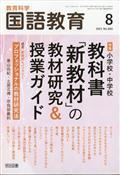 教育科学 国語教育 2021年 08月号の本