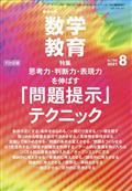 教育科学 数学教育 2021年 08月号の本
