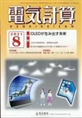 電気計算 2021年 08月号の本