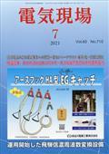 電気現場技術 2021年 07月号の本