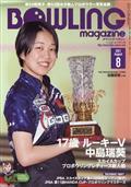 BOWLING magazine (ボウリング・マガジン) 2021年 08月号...の本