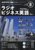 NHK ラジオ ビジネス英語 2021年 08月号の本