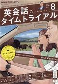 NHK ラジオ 英会話タイムトライアル 2021年 08月号の本
