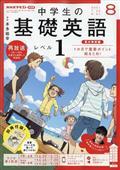 NHKラジオ 中学生の基礎英語レベル1 2021年 08月号の本