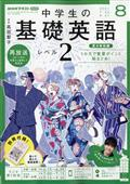 NHKラジオ 中学生の基礎英語レベル2 2021年 08月号の本
