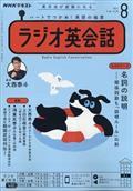 NHK ラジオ ラジオ英会話 2021年 08月号の本