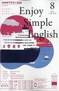 Enjoy Simple English (エンジョイ・シンプル・イングリッシュ) 2021年 08月号の本