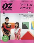 OZ magazine Petit (オズマガジンプチ) 2021年 08月号の本