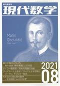 現代数学 2021年 08月号の本