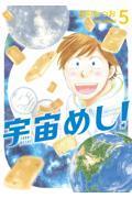 宇宙めし! 5の本