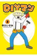 DIYマン 2の本