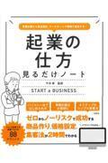 起業の仕方見るだけノートの本