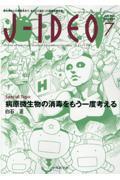 JーIDEO Vol.5 No.4(July 2021)の本