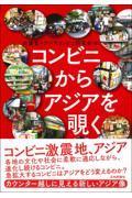 コンビニからアジアを覗くの本
