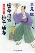 密命将軍松平通春 亡国の秘宝の本