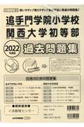 追手門学院小学校関西大学初等部過去問題集 2022年度版の本