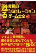 甦る究極のシミュレーションゲーム大全 Vol.1の本