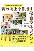 質の向上を目指す保育マネジメントの本