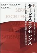 サービスエクセレンスの本