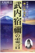 武内宿禰の霊言の本