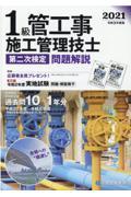 1級管工事施工管理技士第二次検定問題解説 令和3年度版の本