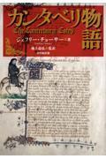 カンタベリ物語の本