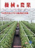 機械化農業 2021年 08月号の本